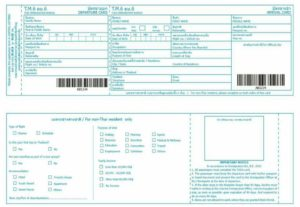 Thai-Immigration-Arrival-Departure-Card 2018